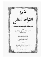 شرح القواعد المثلى فى صفات الله وأسمائه الحسنى لابن عثيمين.pdf