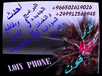 رشا  + انصاف  قلبني قدر عليا  لــــؤي فـــــون.mp3