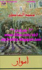 أسوار - رواية - محمد البساطي.pdf