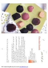 حلويات بالشوكولا.pdf