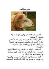 خروف العيد.doc