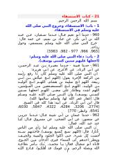 كتاب الأستسقاء.doc