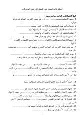 اسئلة كيمياء علي الفصل الدراسي الثاني 3ث.doc