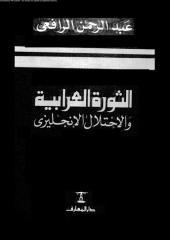 الثورة العرابية.pdf
