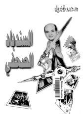 السندباد الصحفي.pdf