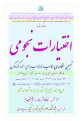 Ekhtiyaaraate-Nojumi-Rabie2-1431.pdf