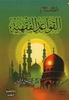 القواعد الفقهية للشيخ محمد بن صالح العثيمين.pdf