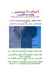 أحداث 11 سبتمبر والخدعة الكبرى.doc