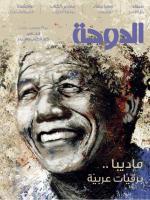 مجلة الدوحة العدد 74.pdf