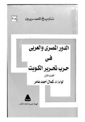 الجيش المصرى فى عاصفة الصحراء.pdf