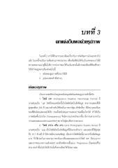 บทที่ 3  ตกแต่งเว็บเพจด้วยรูปภาพ.pdf