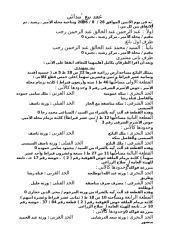 محمد رجب.doc