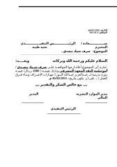 صرف شيك مصدق معهد المصرفي عبدالعزيز النور.doc