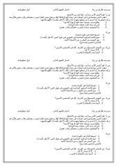 الاختبار الثاني.doc
