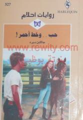 327 حب وخط أحمر .pdf
