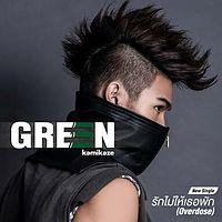 Green (กรีน) - รักไม่ให้เธอพัก (Overdose) ชัด100%.mp3