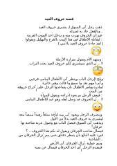 قصة خروف العيد.doc