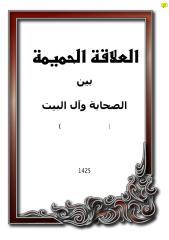 sahaba_kharachi.pdf