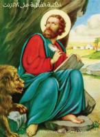 مسيحية مصورة الحلقة السادسة جرجس