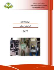 اساسايات تحكم (ميكانيكا انتاج ).pdf