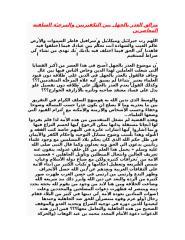 مزالق العذر.doc