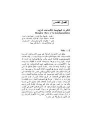 الفيزياء النووية 5.pdf