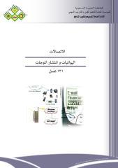 الاتصالات-الهوائيات وانتشار الموجات.pdf