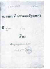 เรื่องคดีกบฎกรมขุนชัยนาทฯ กับพวก.pdf
