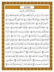 QuranDisplay_Juz30.pdf