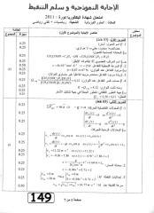 علوم فزيائية الحل.pdf