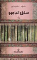 ساق البامبو- سعود السنعوسي.pdf