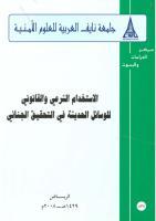 رسالة دكتوراه  -الاستخدام الشرعي والقانوني للأساليب الحديثة  في التحقيق الجنائي.pdf