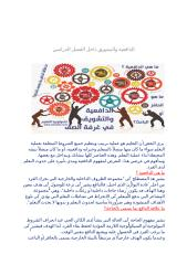 يرى البعض أن التعليم هو عملية ترتيب وتنظيم جميع الشروط المتعلقة بعملية التعلم سواء ما كان منها متصلاً بالمتعلم وخبراته ودافعيته.docx