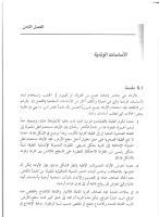 Foundation-Arabic (Part 5)piles.pdf