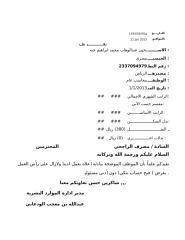 تعريف فتح حساب بنكي يحيى عبدالوهاب.xls