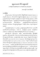 ពុទ្ធសាសនា និង បញ្ហាអប់រំ.pdf