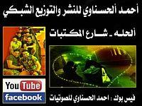 ♥ريمكس احمد المصلاوي بعنوان رد رد أليه 2013-النشر والتوزيع الشبكي احمدشاكرالحسناوي♥.mp3