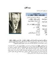 سيد قطب.pdf