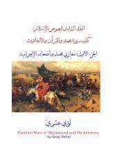 نقد الإسلام الشامل ج1_حروب محمد الإجرامية.pdf