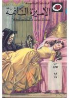 الأميرة النائمة.pdf