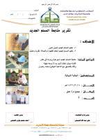 متابعة المسلم الجديد.pdf