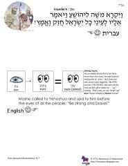 copywork parshas vayelech.pdf