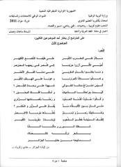 اللغة العربية.pdf