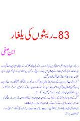 083 - Reshon Ki Yalghar.pdf