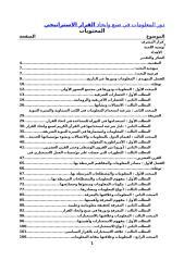 3098رسالة عن التخطيط الاستراتيجي كتاب عن القرارات الاستراتيجية.doc