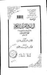 الفاء في القرآن الكريم عبد الله حميد غالب.pdf