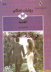 330 - الهديـــة.pdf