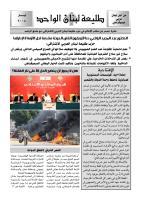 33 طليعة لبنان الواحد شهر أيار 2008.pdf