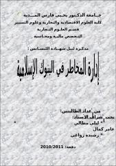 PAGE DE GARDE.doc