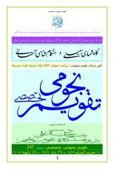 10 Moharram 1429.pdf
